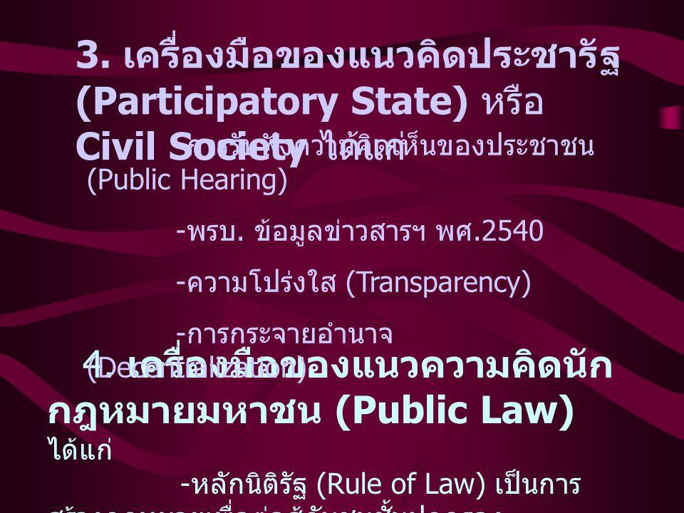 3. เครื่องมือของแนวคิดประชารัฐ (Participatory State) หรือ Civil Society ได้แก่