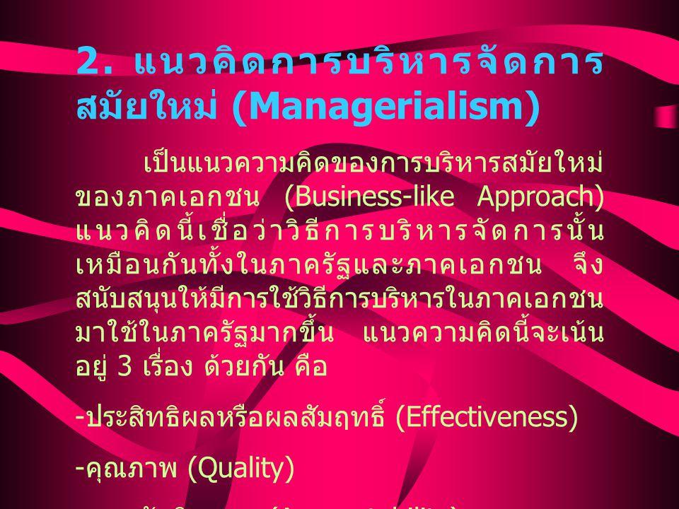 2. แนวคิดการบริหารจัดการสมัยใหม่ (Managerialism)