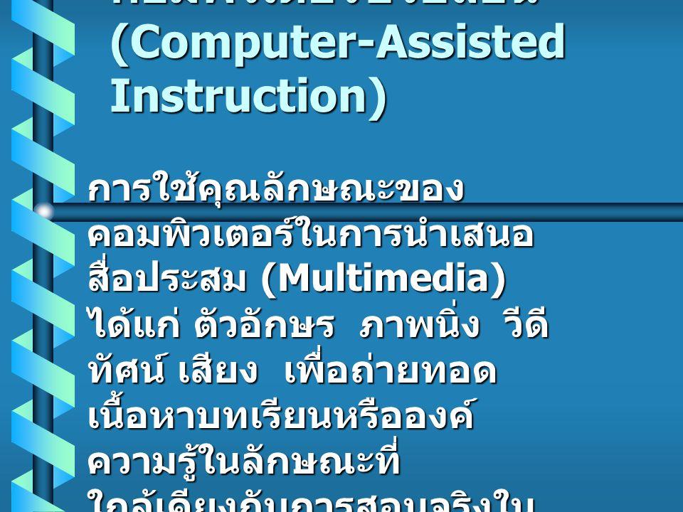คอมพิวเตอร์ช่วยสอน (Computer-Assisted Instruction)