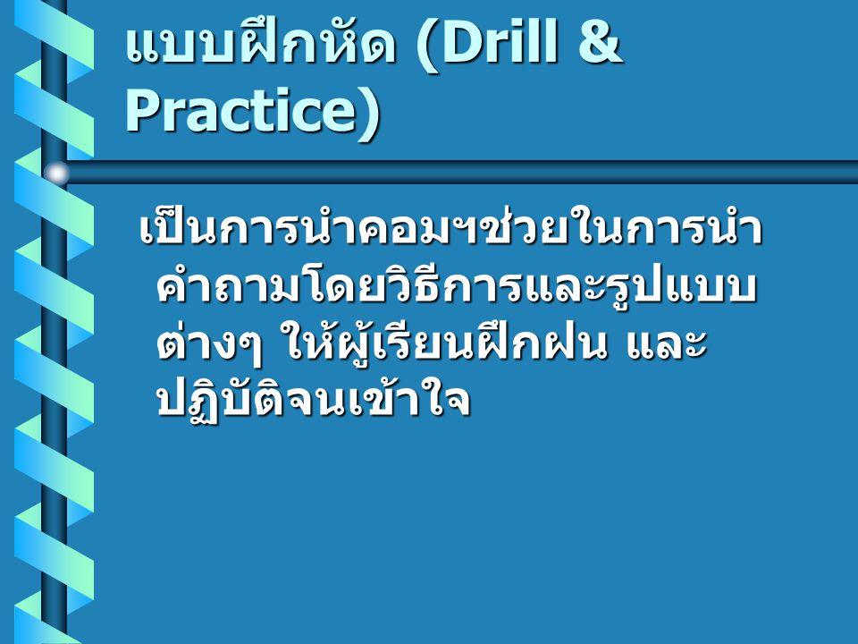 โปรแกรมประเภทแบบฝึกหัด (Drill & Practice)