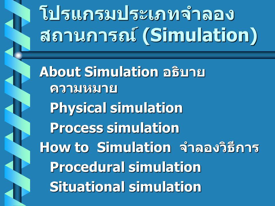 โปรแกรมประเภทจำลองสถานการณ์ (Simulation)