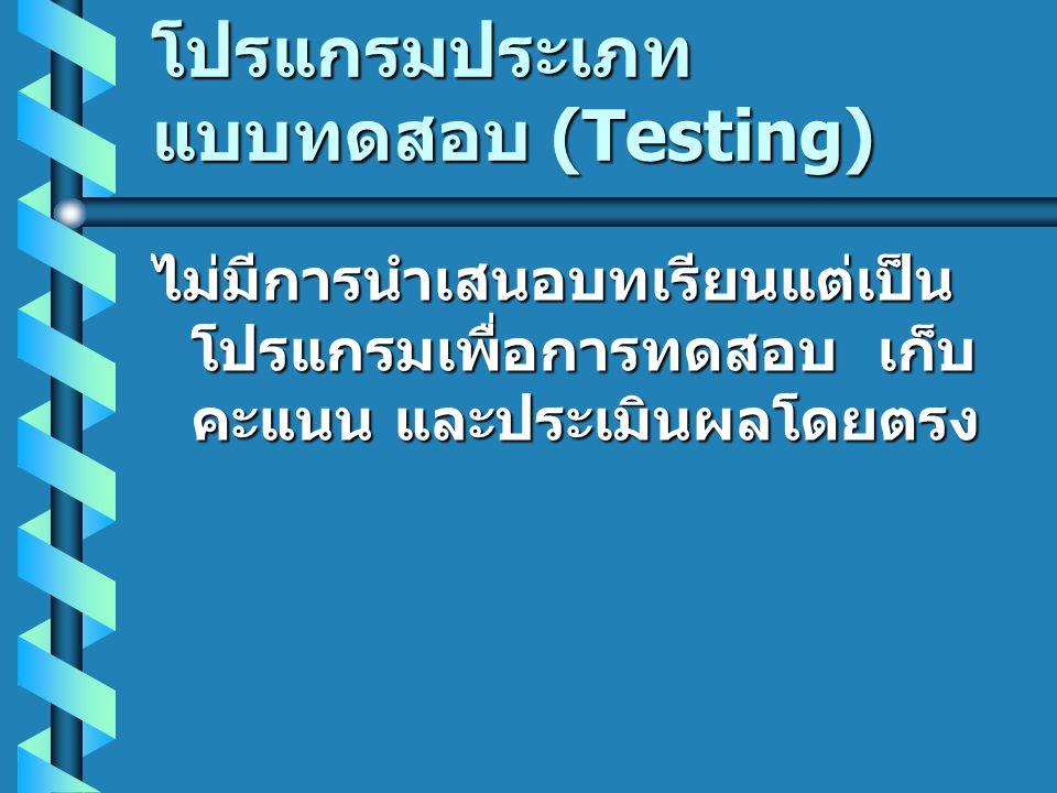 โปรแกรมประเภทแบบทดสอบ (Testing)