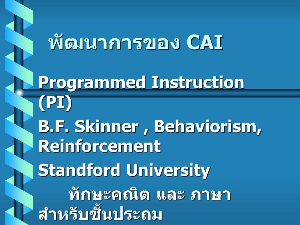 พัฒนาการของ CAI Programmed Instruction (PI)