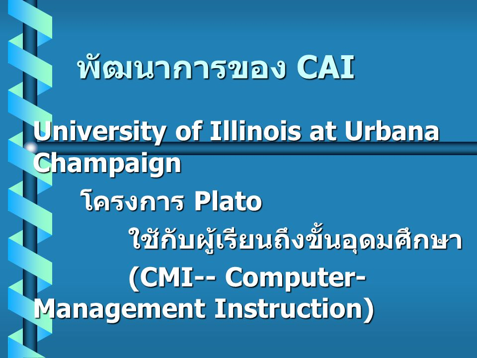 พัฒนาการของ CAI University of Illinois at Urbana Champaign