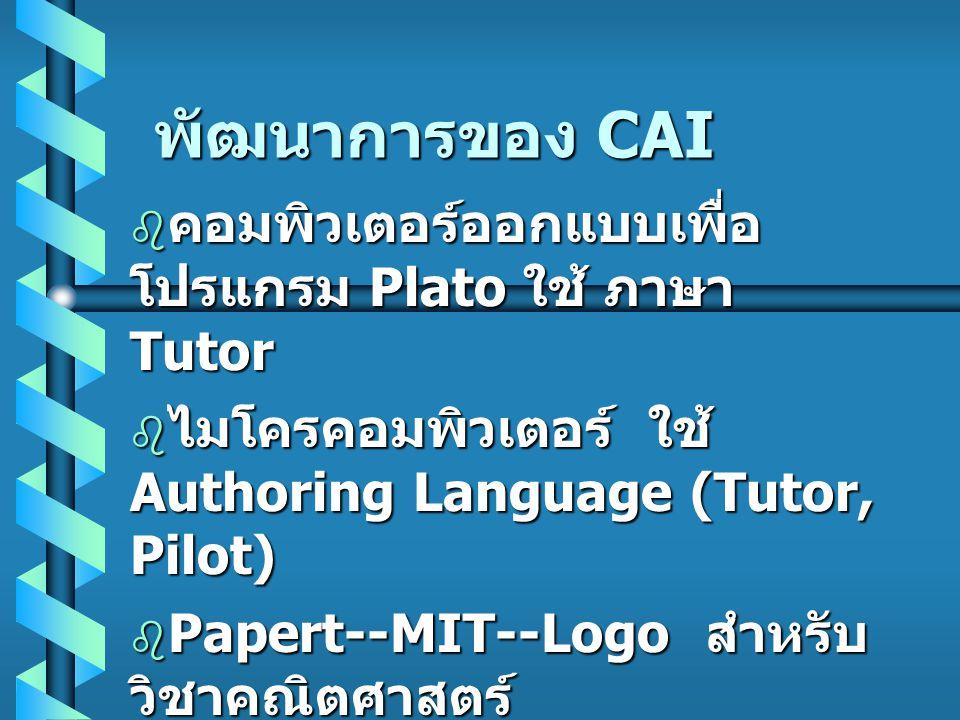พัฒนาการของ CAI คอมพิวเตอร์ออกแบบเพื่อโปรแกรม Plato ใช้ ภาษา Tutor