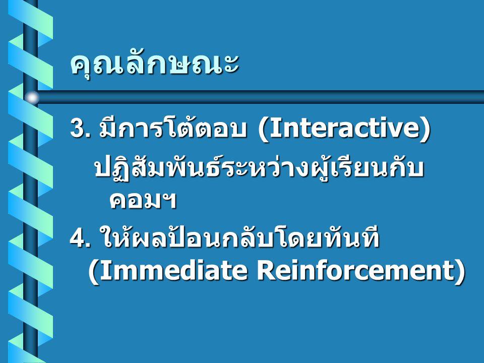คุณลักษณะ 3. มีการโต้ตอบ (Interactive)