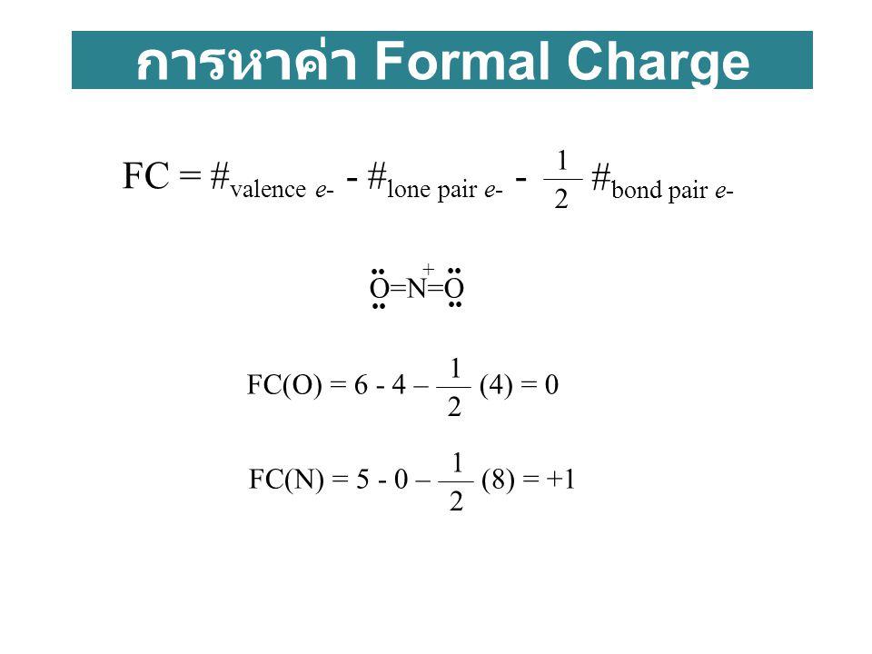 การหาค่า Formal Charge