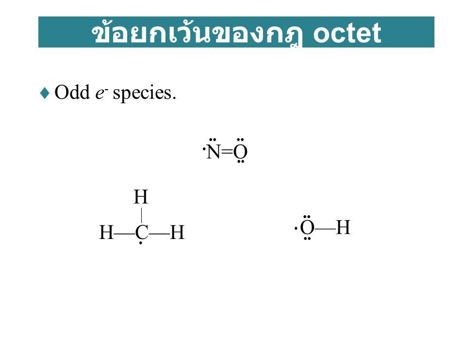 ข้อยกเว้นของกฎ octet Odd e- species. N=O H O—H H—C—H •• •• • •• •• •