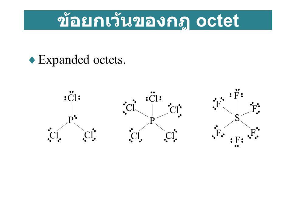 ข้อยกเว้นของกฎ octet Expanded octets. F Cl Cl S P P Cl Cl •• •• •• ••