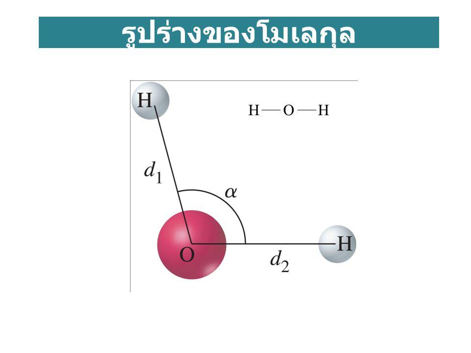 รูปร่างของโมเลกุล H O H