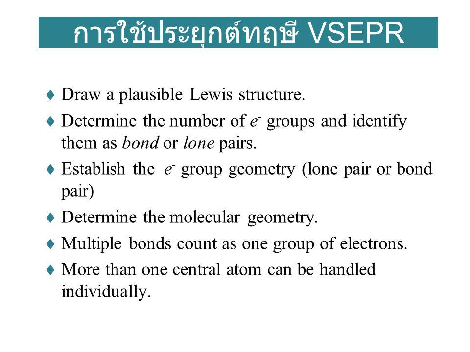 การใช้ประยุกต์ทฤษี VSEPR