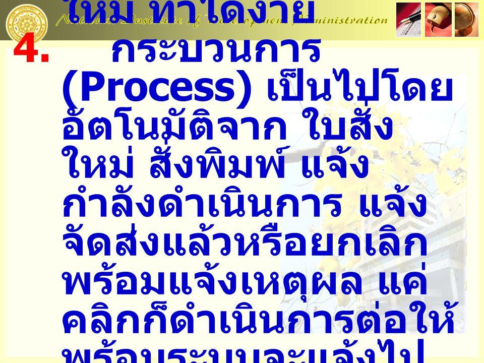 3. การพิมพ์ผลใบสั่งใหม่ ทำได้ง่าย