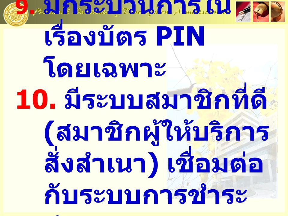 9. มีกระบวนการในเรื่องบัตร PIN โดยเฉพาะ