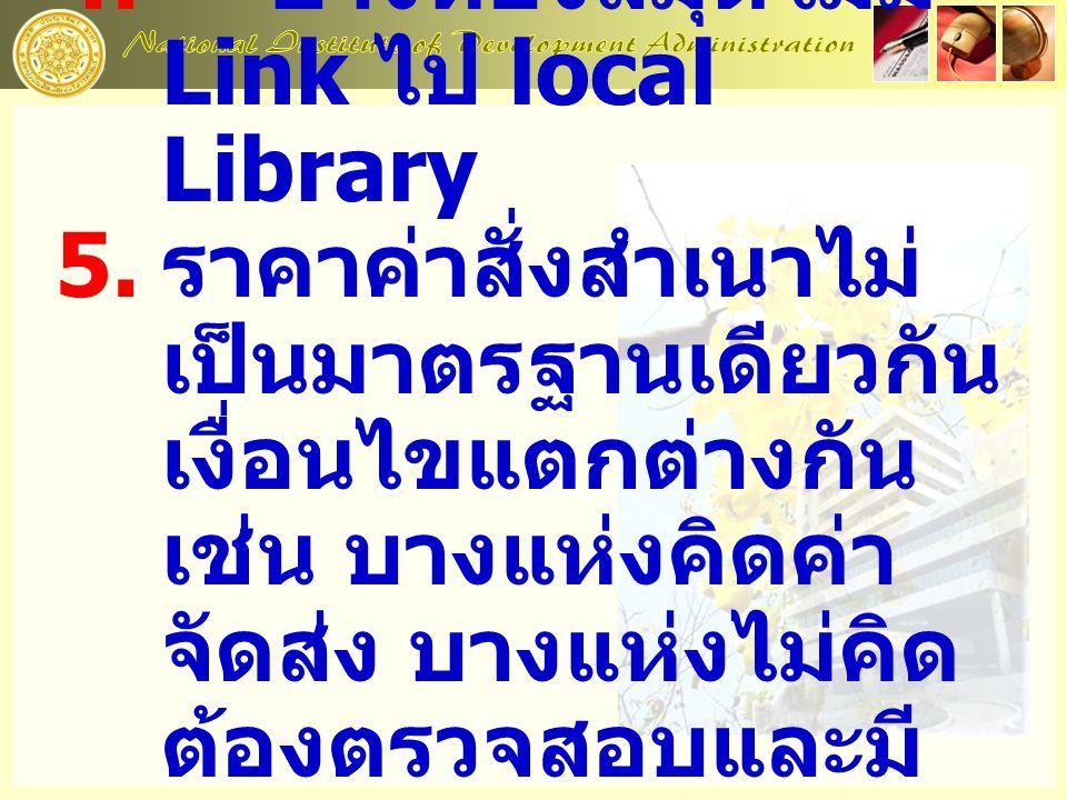 4. บางห้องสมุดไม่มี Link ไป local Library