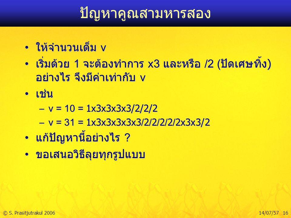 ปัญหาคูณสามหารสอง ให้จำนวนเต็ม v