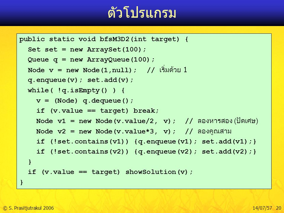ตัวโปรแกรม public static void bfsM3D2(int target) {
