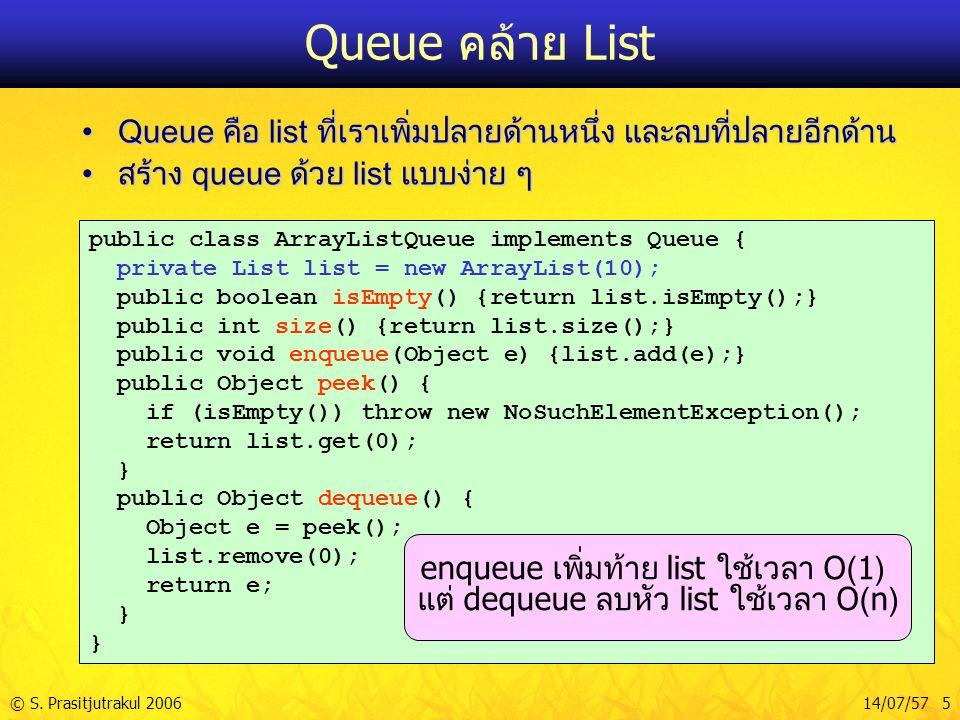 Queue คล้าย List Queue คือ list ที่เราเพิ่มปลายด้านหนึ่ง และลบที่ปลายอีกด้าน. สร้าง queue ด้วย list แบบง่าย ๆ.