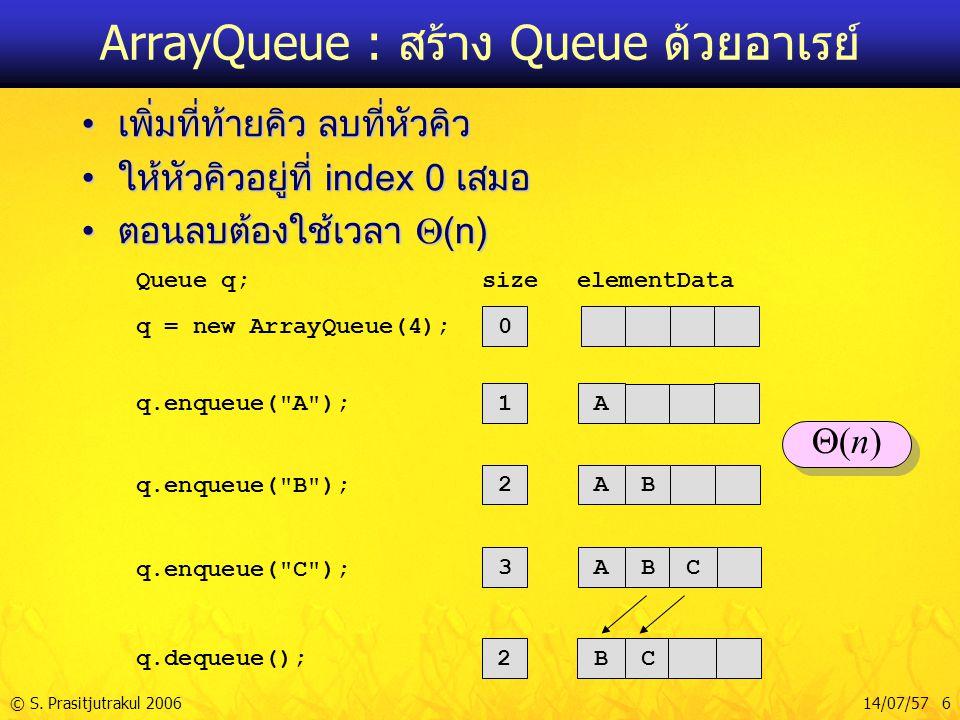 ArrayQueue : สร้าง Queue ด้วยอาเรย์