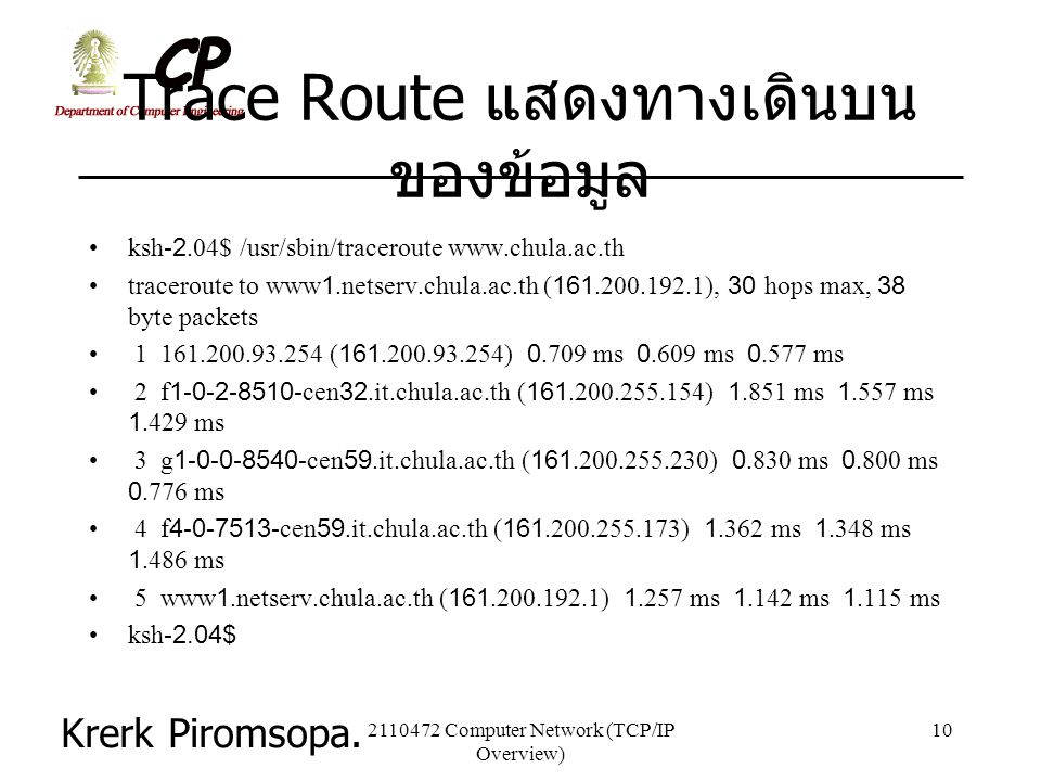 Trace Route แสดงทางเดินบนของข้อมูล