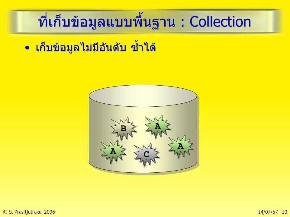 ที่เก็บข้อมูลแบบพื้นฐาน : Collection