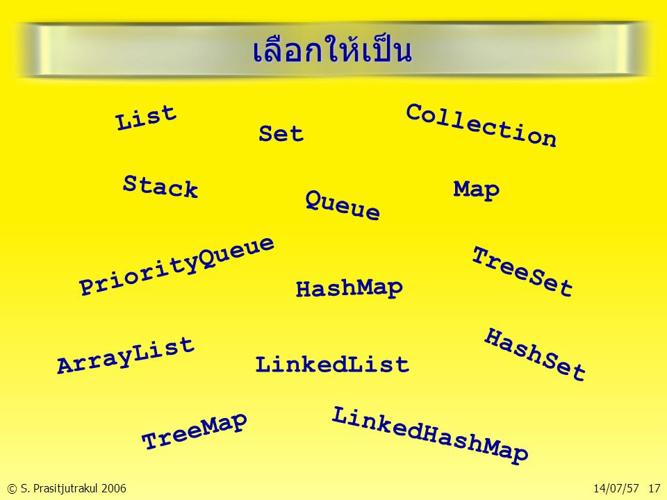 เลือกให้เป็น List Collection Set Stack Map Queue PriorityQueue TreeSet