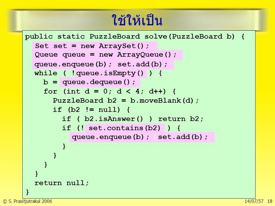 ใช้ให้เป็น public static PuzzleBoard solve(PuzzleBoard b) {