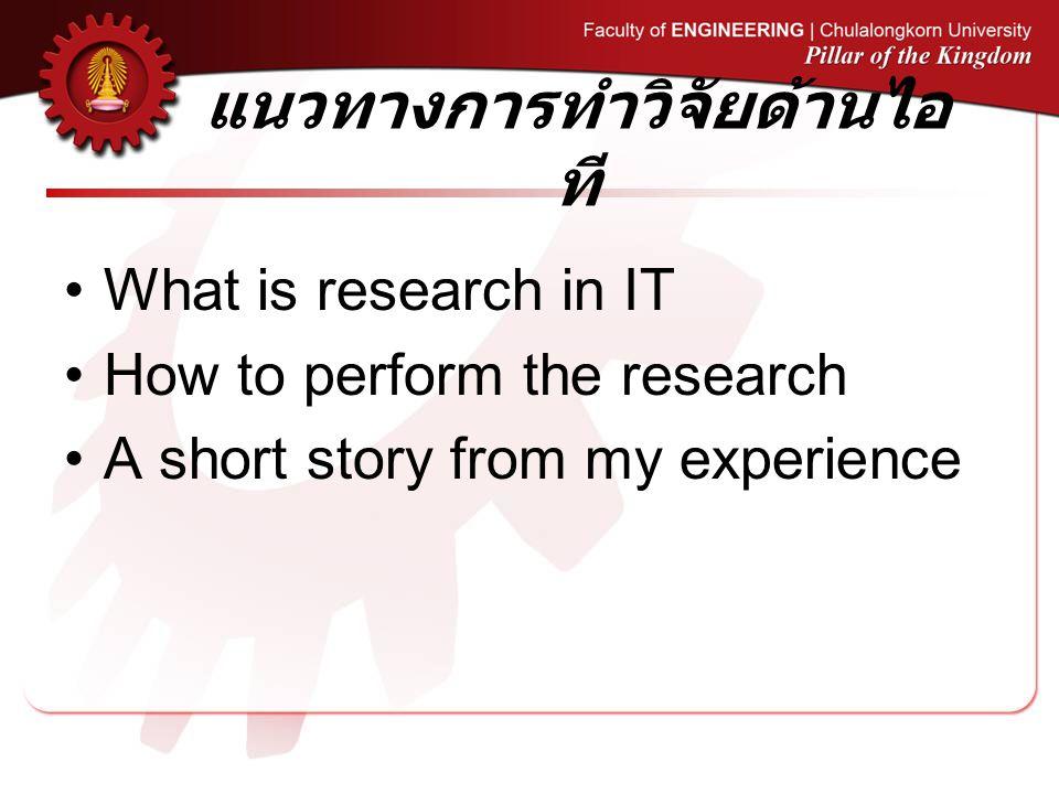 แนวทางการทำวิจัยด้านไอที