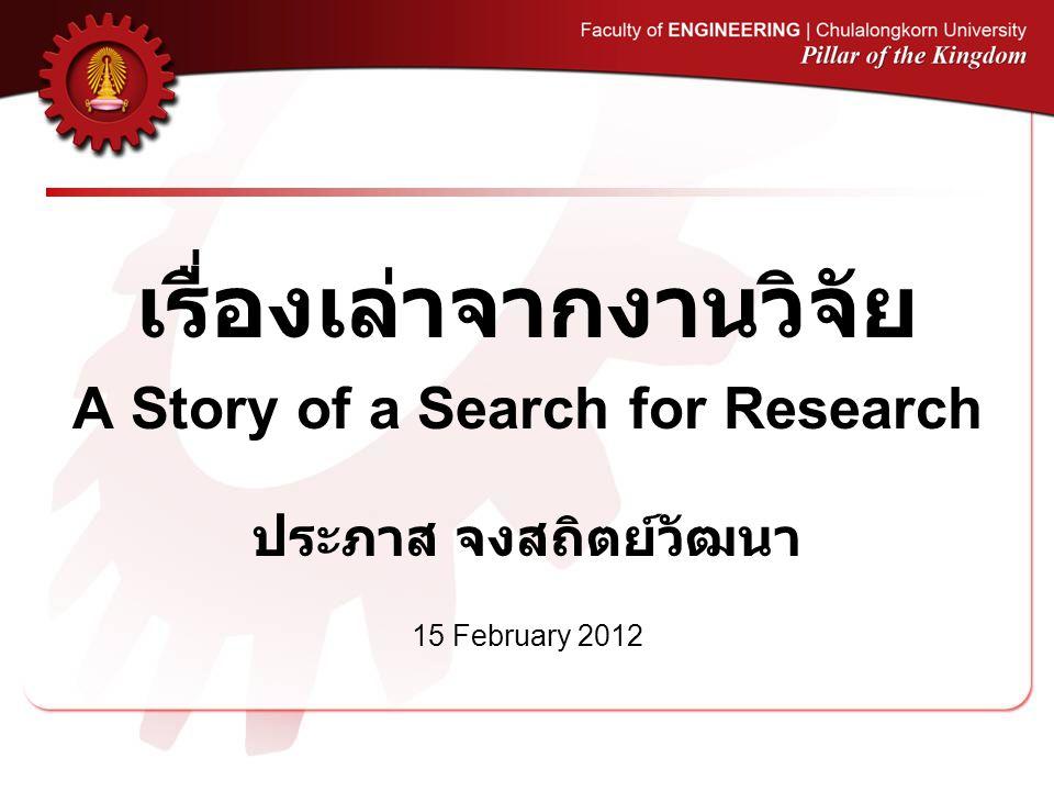 เรื่องเล่าจากงานวิจัย A Story of a Search for Research
