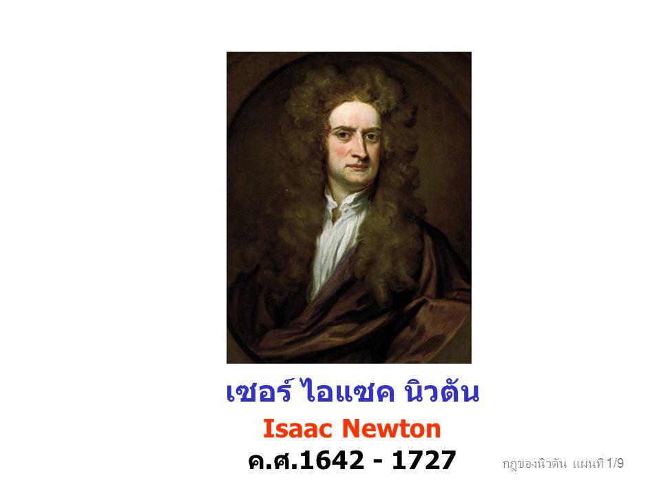 เซอร์ ไอแซค นิวตัน Isaac Newton