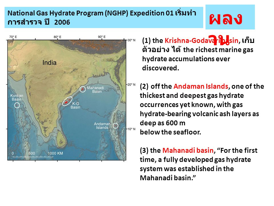 ผลงาน National Gas Hydrate Program (NGHP) Expedition 01 เริ่มทำการสำรวจ ปี 2006.