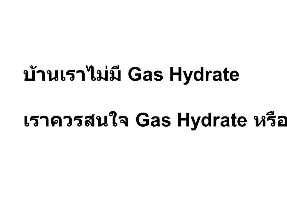 บ้านเราไม่มี Gas Hydrate