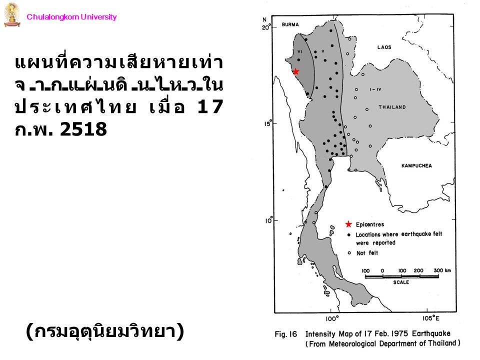 แผนที่ความเสียหายเท่า จากแผ่นดินไหวในประเทศไทย เมื่อ 17 ก.พ. 2518