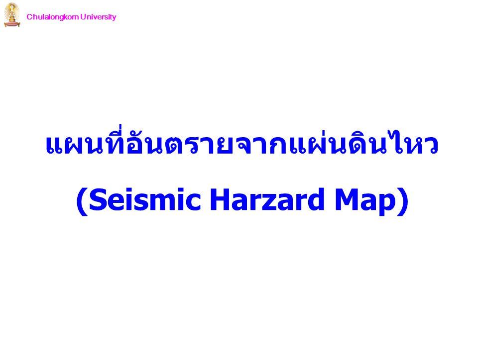 แผนที่อันตรายจากแผ่นดินไหว
