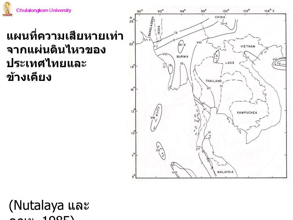แผนที่ความเสียหายเท่า จากแผ่นดินไหวของประเทศไทยและข้างเคียง