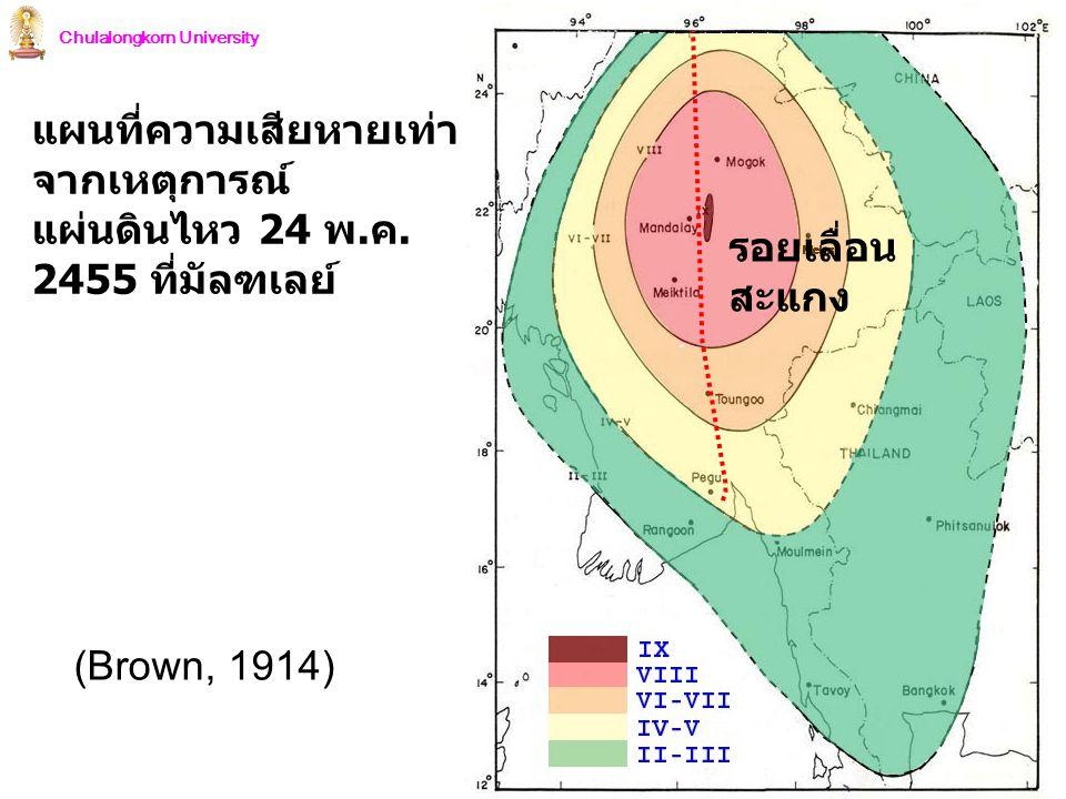แผนที่ความเสียหายเท่า จากเหตุการณ์แผ่นดินไหว 24 พ.ค. 2455 ที่มัลฑเลย์