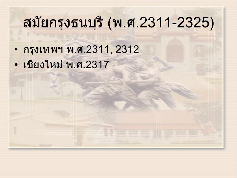 สมัยกรุงธนบุรี (พ.ศ.2311-2325) กรุงเทพฯ พ.ศ.2311, 2312