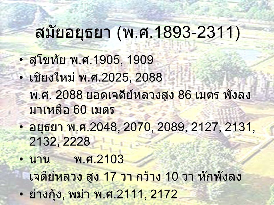 สมัยอยุธยา (พ.ศ.1893-2311) สุโขทัย พ.ศ.1905, 1909