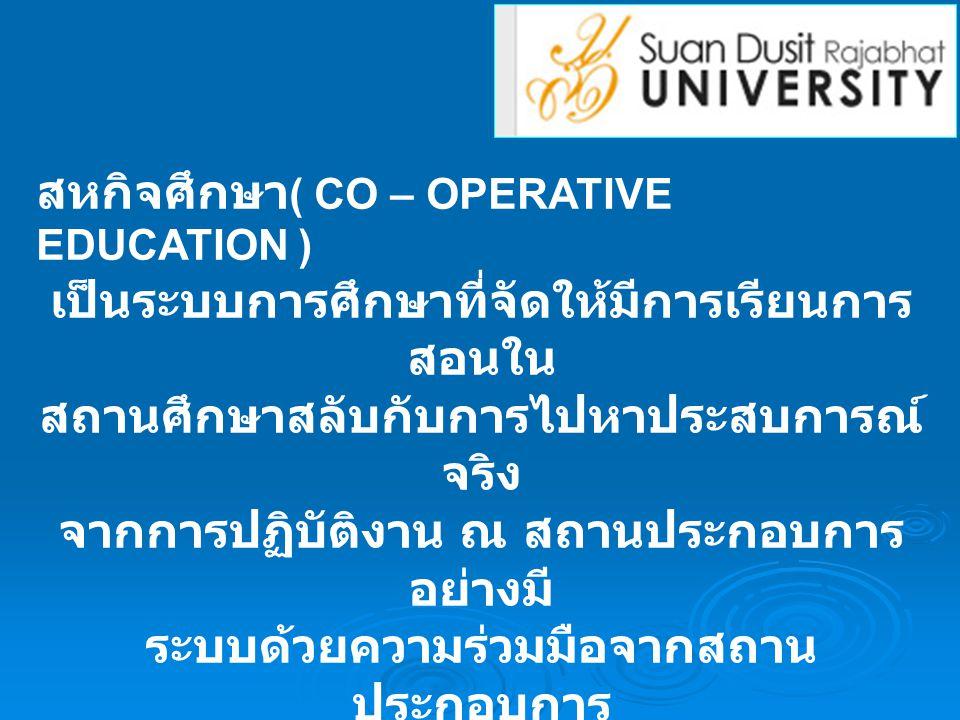 สหกิจศึกษา( CO – OPERATIVE EDUCATION )