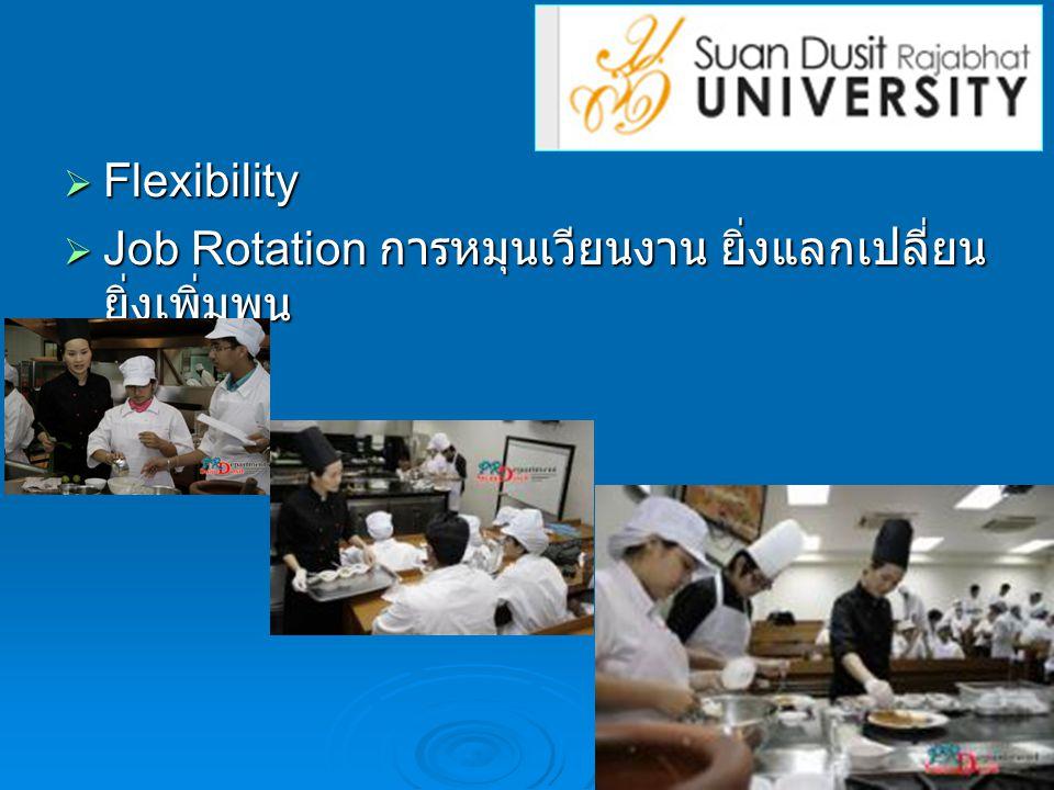 Flexibility Job Rotation การหมุนเวียนงาน ยิ่งแลกเปลี่ยนยิ่งเพิ่มพูน