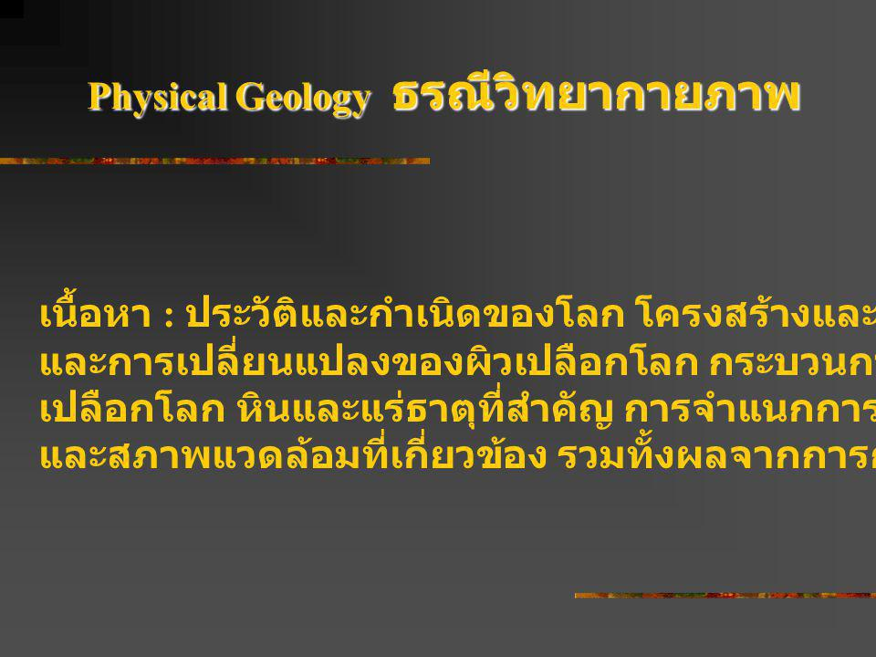 Physical Geology ธรณีวิทยากายภาพ