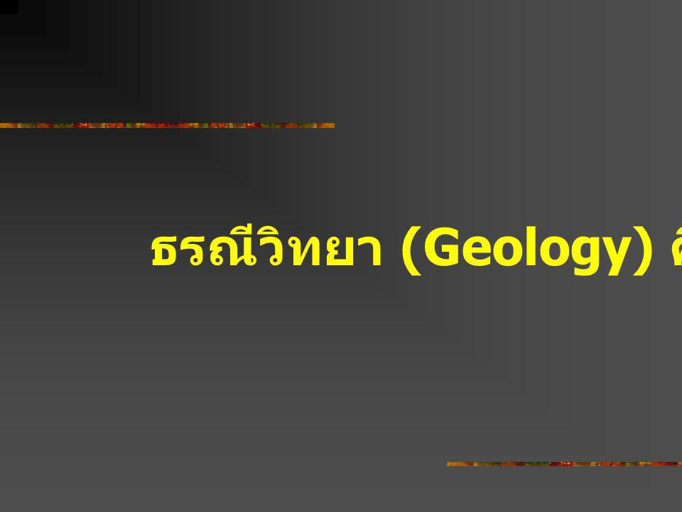 ธรณีวิทยา (Geology) คืออะไร