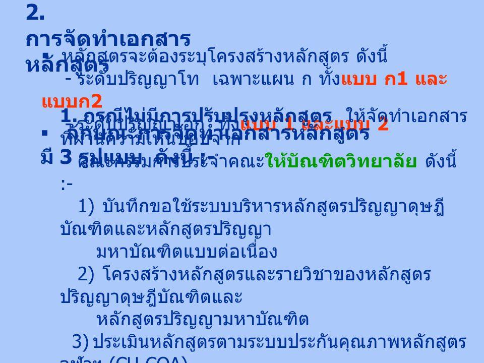 2. การจัดทำเอกสารหลักสูตร