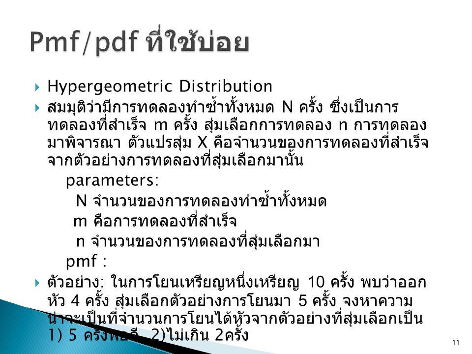 Pmf/pdf ที่ใช้บ่อย Hypergeometric Distribution