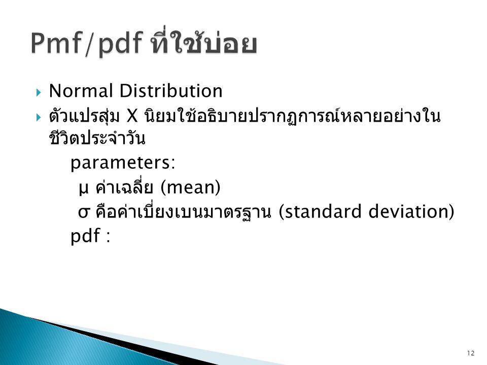 Pmf/pdf ที่ใช้บ่อย Normal Distribution