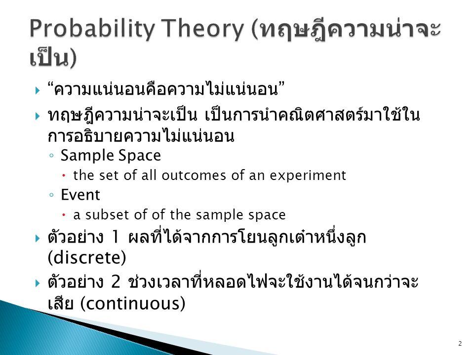 Probability Theory (ทฤษฎีความน่าจะเป็น)