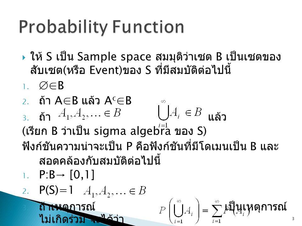 Probability Function ให้ S เป็น Sample space สมมุติว่าเซต B เป็นเซตของสับเซต(หรือ Event)ของ S ที่มีสมบัติต่อไปนี้