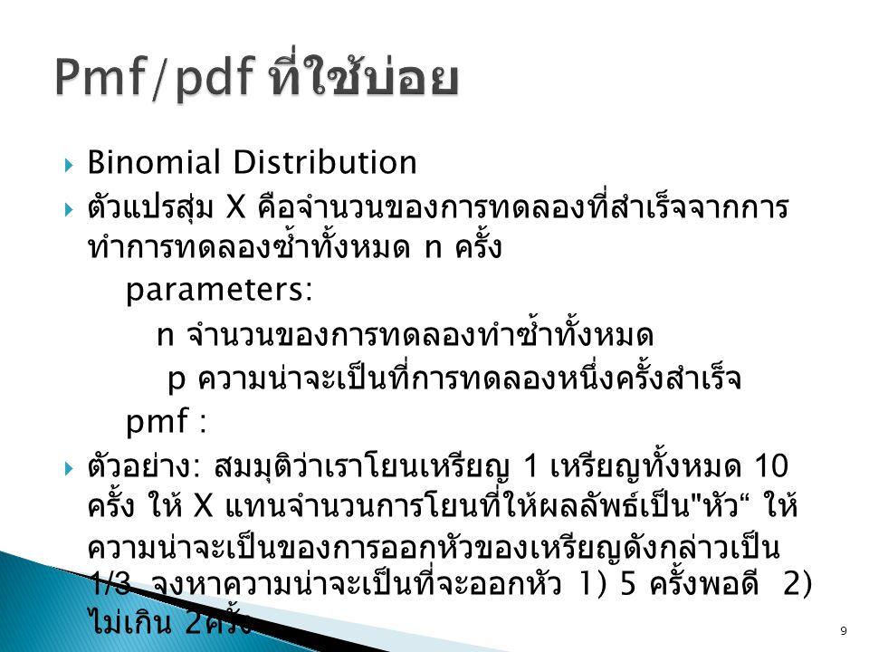 Pmf/pdf ที่ใช้บ่อย Binomial Distribution