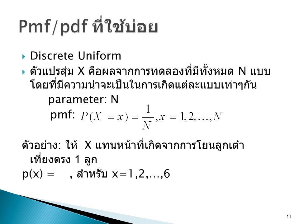 Pmf/pdf ที่ใช้บ่อย Discrete Uniform