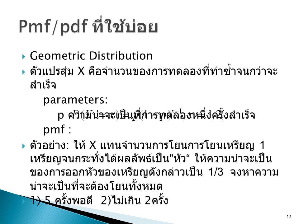 Pmf/pdf ที่ใช้บ่อย Geometric Distribution