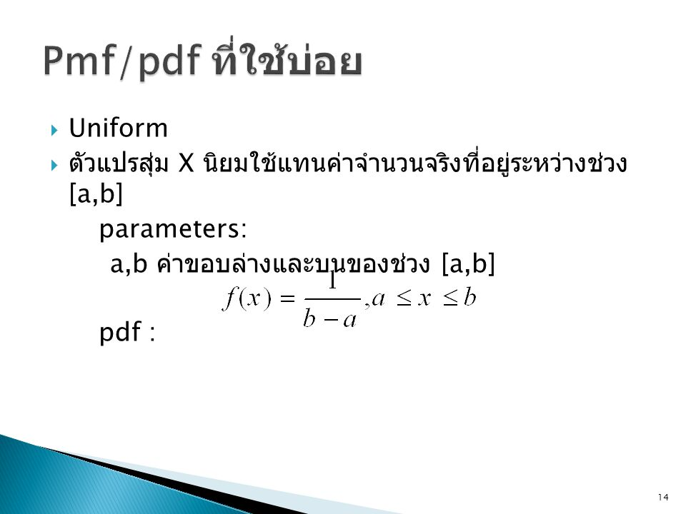 Pmf/pdf ที่ใช้บ่อย Uniform
